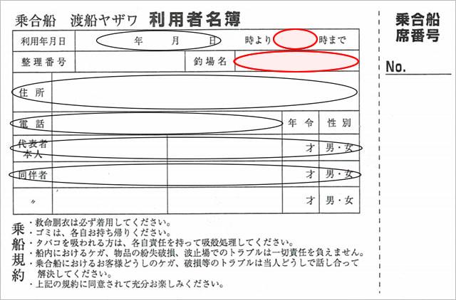 利用者名簿(渡し船)