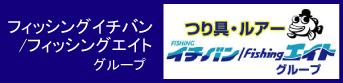 つり具・ルアー フィッシングイチバン/フィッシングエイトグループ