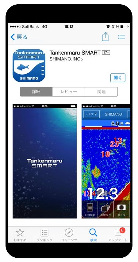 シマノ探検丸のスマホ用アプリケーション