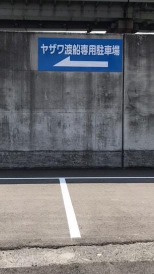 専用駐車場がオープンしました!