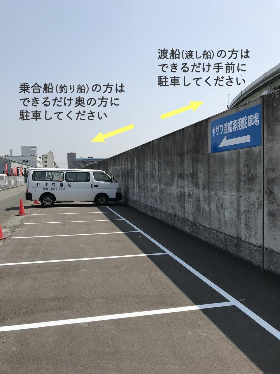 ヤザワ渡船の専用駐車場